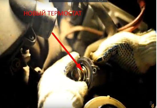 новый термостат Renault Logan