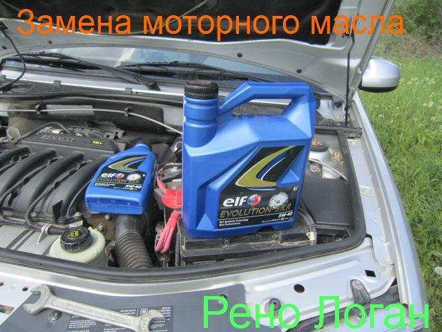 Моторное масло Elf две канистры и двигатель K7M