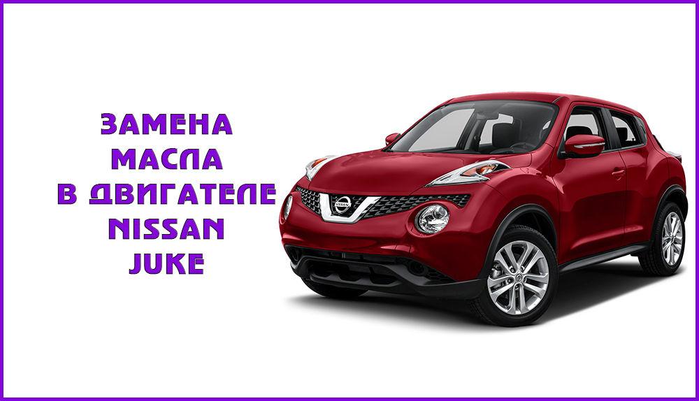 Как заменить масло в двигателе Nissan Juke своими руками