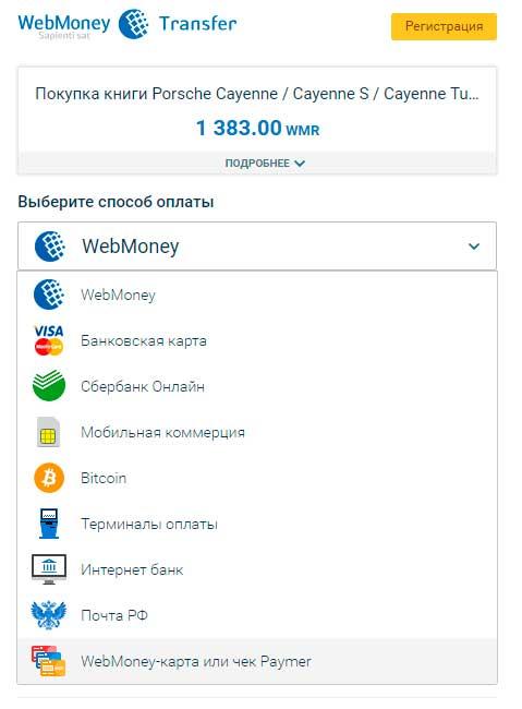 выбор платежной системы WebMoney