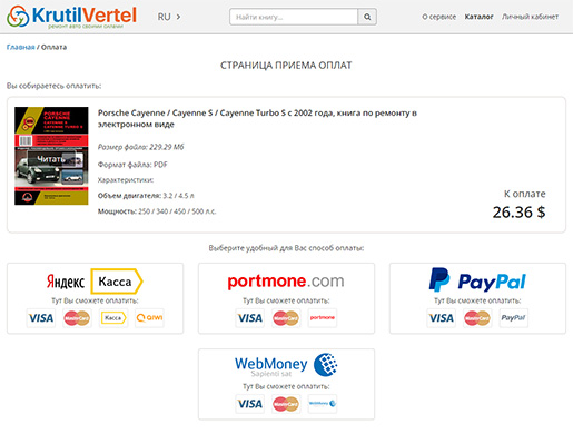 выбор платежной системы для покупки книги PDF