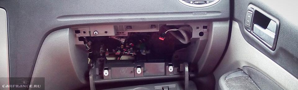 Расположение монтажного блока предохранителей в бардачке Форд Фокус 2