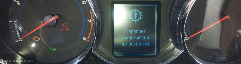 Сообщение на БК о перегреве АКПП на Шевроле Круз