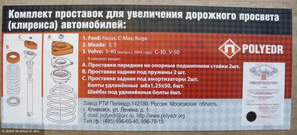 Упаковка проставок для увеличения клиренса на Форд Фокус 2