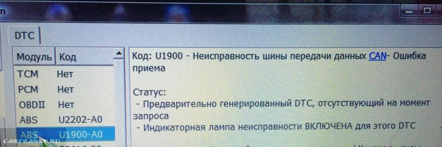 Код на сканере u1900 Форд Фокус 2 диагностика