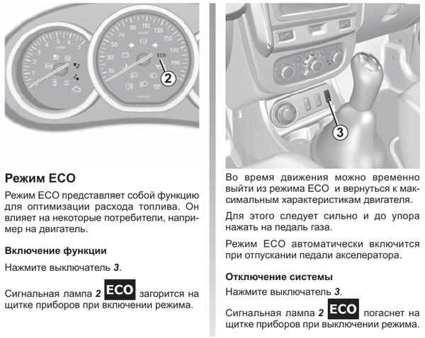 B6 650x518 - Что такое eco mode в автомобиле