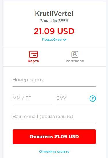 покупки книги PDF через Portmone