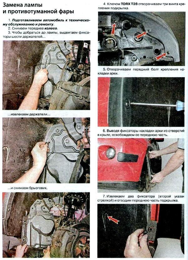 Замена Лампы Ближнего Света X Trail T31