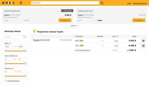 Toyota Camry XV50 - Цена интегрированного реле в магазине emex